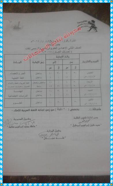 جدول امتحانات الصف الثاني الإعدادي محافظة القليوبية