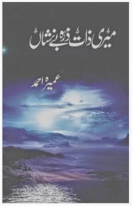 Meri Zaat Zarra be Nishan by Umaira Ahmed