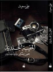 قصص مشاهير الفكر والأدب في كتاب «الحقيبة الجلدية» لعلي سعيد