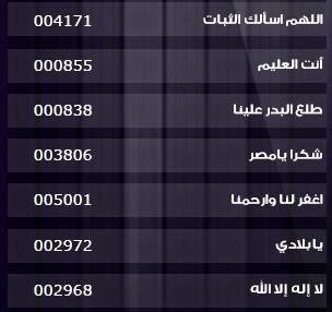 كول تون بصوت العفاسي لعملاء فودافون مصر