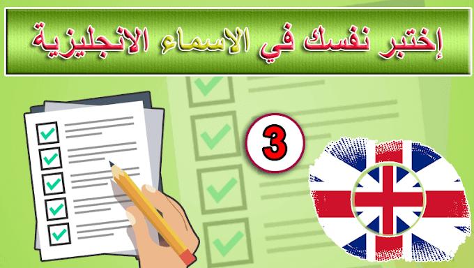 الجزء الثالث : اختبر الآن نفسك في الكلمات الانجليزية مجاناً