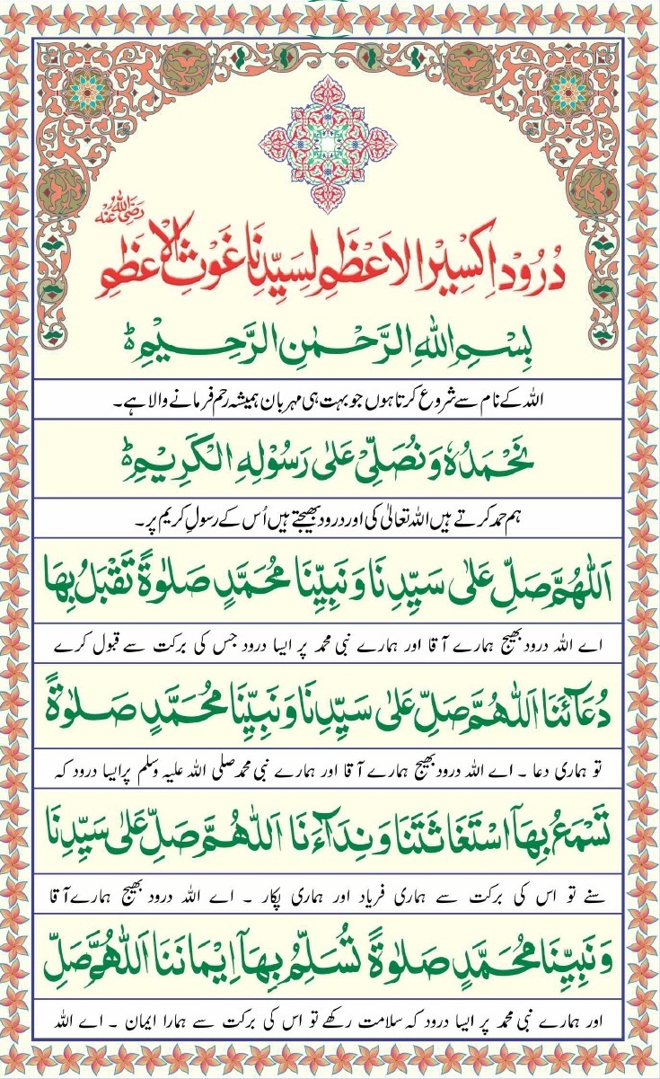 Most Powerful Wazaif - Wazaif Collection: Benefits of Durood