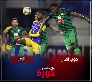 مشاهدة مباراة النصر وذوب اهان اصفهان