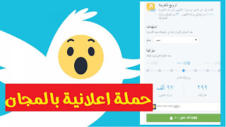 How to Make Twitter Ads Campaign For Free   انشاء اعلان علي تويتر بالمجان