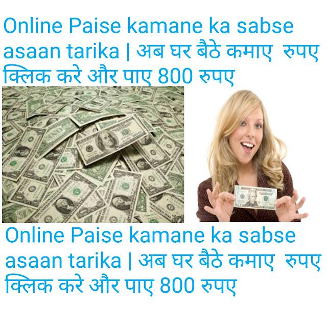 Online Paise kamane ka sabse asaan tarika | अब घर बैठे कमाए  रुपए क्लिक करे और पाए 800 रुपए