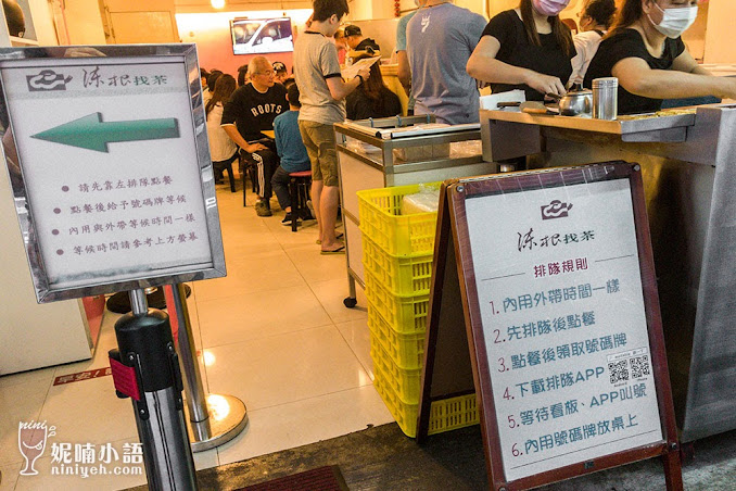 【台北信義區】陳根找茶。人潮很誇張的排隊早餐名店