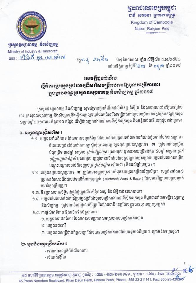 http://www.cambodiajobs.biz/2018/07/20-staffs-ministry-of-industry-and.html