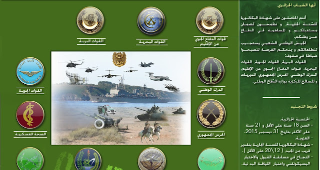 التسجيل الالكتروني للأنخراط في صفوف الجيش الشعبي الوطني