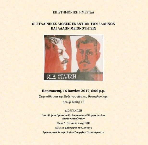 Ημερίδα για τα 80 χρόνια από τις Σταλινικές διώξεις εναντίων των Ελλήνων