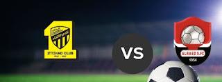 اون لاين مشاهدة مباراة الاتحاد والرائد بث مباشر 23-8-2019 دوري كاس الامير محمد بن سلمان اليوم بدون تقطيع