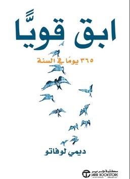 قراءة كتاب ابق قويا pdf