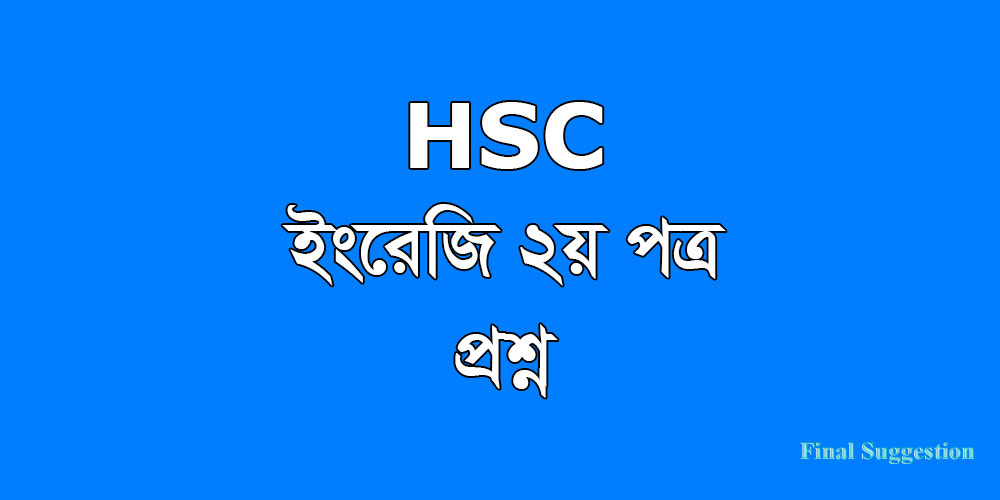 hsc exam question paper pdf