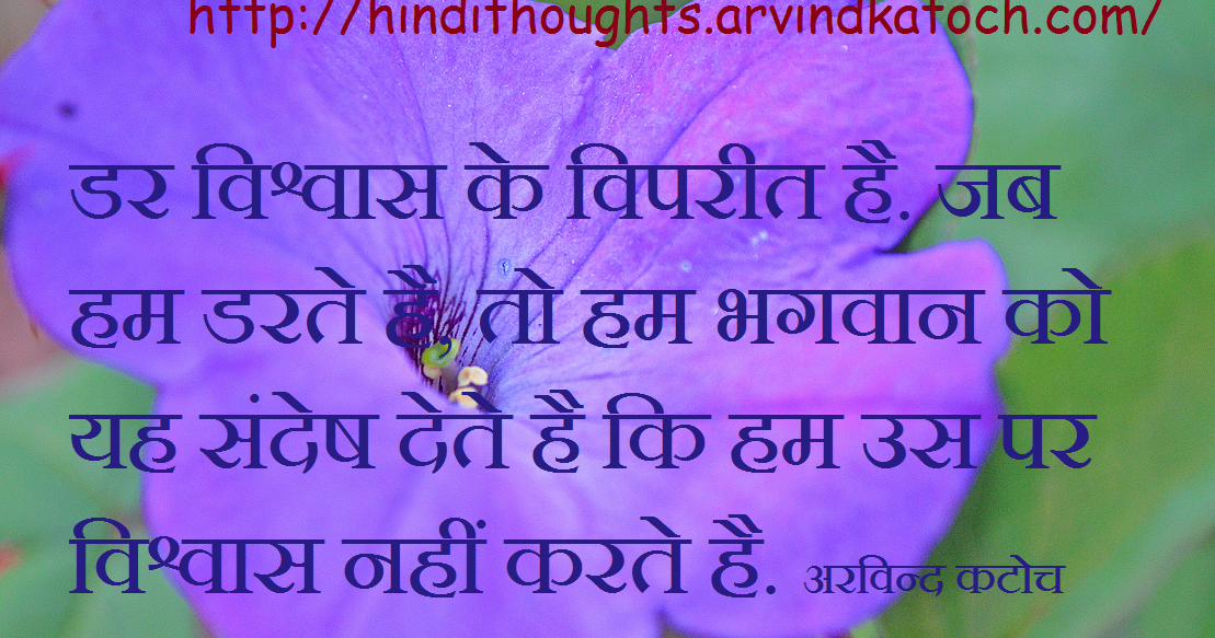 Chanakya Hindi Quotes Wallpaper Hindi Thought Hd Wallpaper Picture Message On Fear Trust