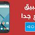 هذا التطبيق سيغنيك عن أحد الإستعمالات في هاتفك الأندرويد ! ستندم إن فاتك