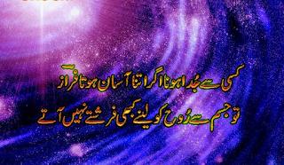 Kisi say Juda hona Agar itna Asaan hota |  Ahmed Faraz - Urdu Poetry Lovers