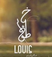 كلمات اغنية خطوه عبدالعزيز الويس
