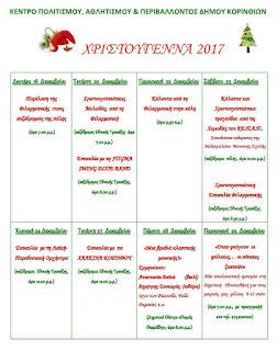 Χριστουγεννιάτικες εκδηλώσεις του ΚΕ.Π.Α.Π. Δήμου Κορινθίων.