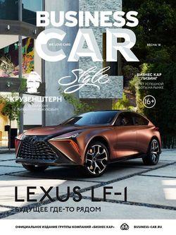 Читать онлайн журнал<br>Business car style (№27 2018)<br>или скачать журнал бесплатно