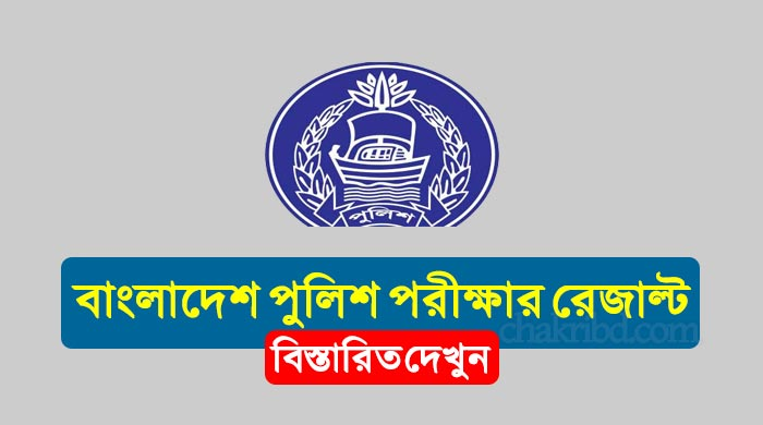 Bangladesh Police Exam Result
