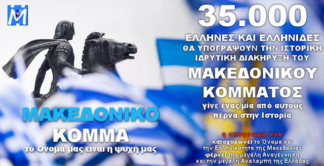 https://makedonikokomma.blogspot.gr/2016/04/blog-post_6.html