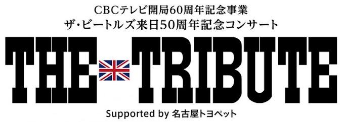 ザ・ビートルズ 来日50周年記念コンサート 「THE TRIBUTE」2016年6月28日・29日開催