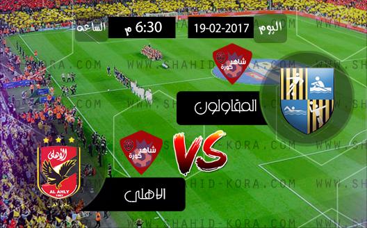 نتيجة مباراة الاهلي والمقاولون العرب اليوم في الدوري المصري