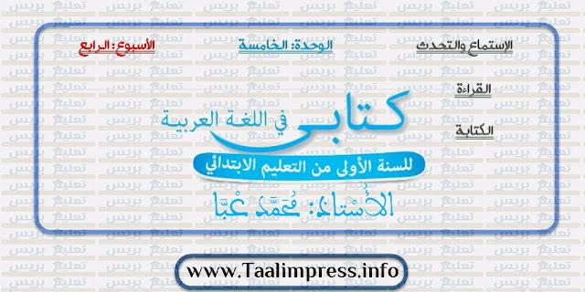 جذاذات الأسبوع الرابع من الوحدة الخامسة كتابي في اللغة العربية للمستوى الأول ابتدائي