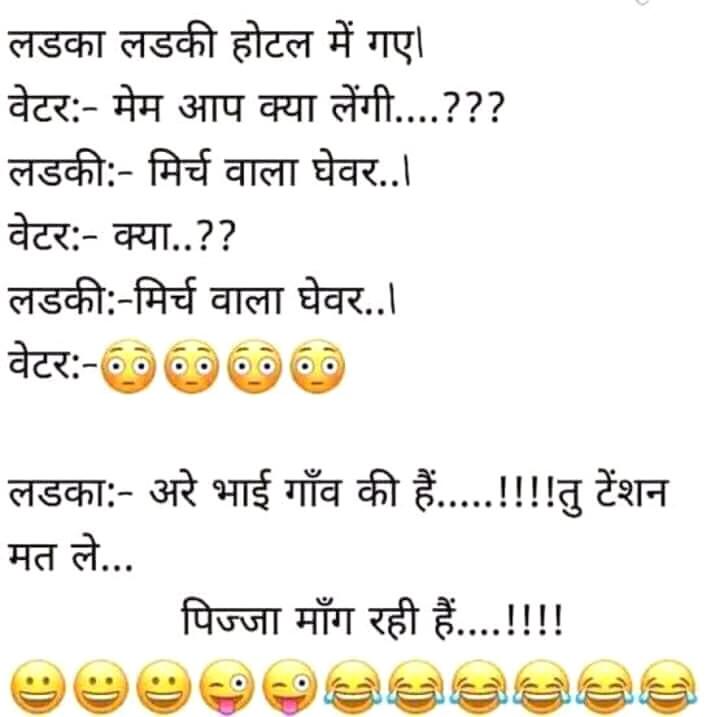 Image of: Messages Hindi Joke Funny Jokes In Hindi Funny Hindi Chutkule very Funny Hindi Jokes For Whatsapp Hindijokes4u Images Hindi Joke Funny Jokes In Hindi Funny Hindi Chutkule