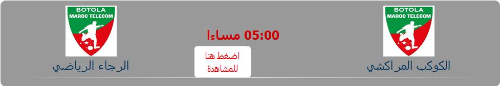 http://stadalalam.bettylook.info/2017/09/live-match-raja-club-athletic-vs-kawkab-marrakech-23-9-2017.html