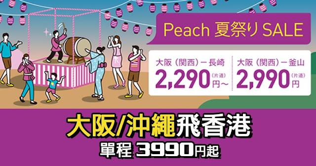 樂桃「日本站」【夏之祭典】優惠,大阪/沖繩返香港 $303起,明晚(8月10日)11時開賣。
