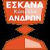 ΚΥΠΕΛΛΟ ΑΝΔΡΩΝ 2019-20 ΤΟ ΠΡΟΓΡΑΜΜΑ