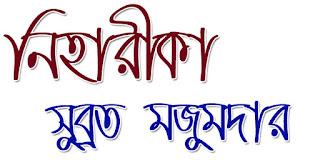 নিহারীকা  //    সুব্রত মজুমদার