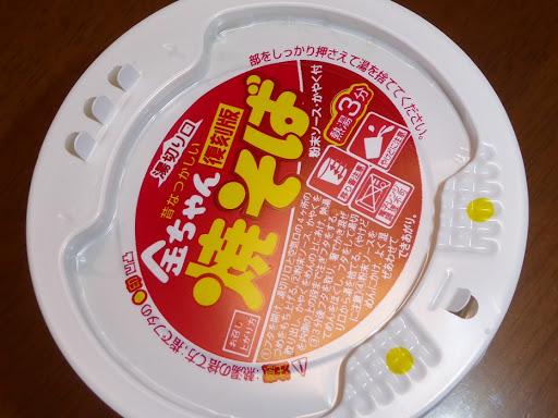 【徳島製粉】昔なつかしい! NEO 金ちゃん焼そば 復刻版