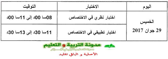 جدول سير اختبارات مسابقة ملحق رئيسي بالمخبر 2017