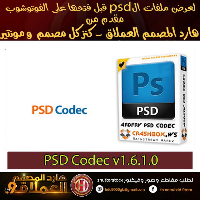 البرنامج الأكثر من رائع لعرض ملفات الpsd قبل فتحها على الفوتوشوب
