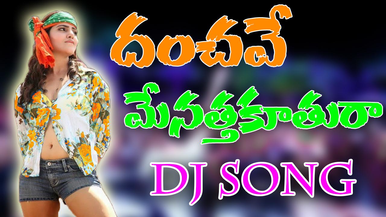 Telugu dj folk new songs