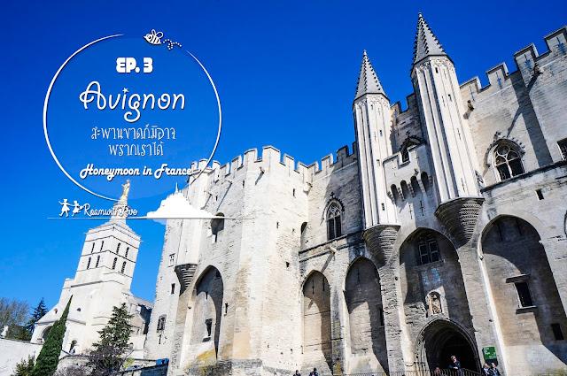 honeymoon,trip,review,france,paris,ฮันนีมูน,ที่ไหนดี,ฝรั่งเศส,ปารีส,การเตรียมตัว,Avignon