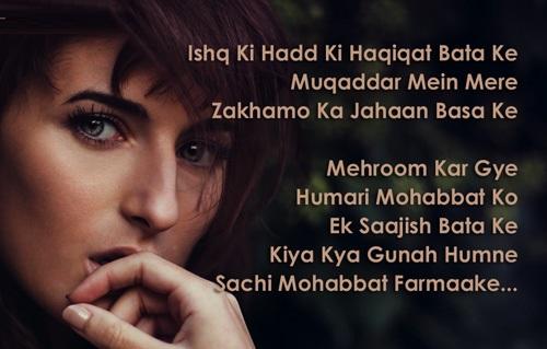 Love shayari 2016 Ishq ke haad ki haqeeqat bata ke muqadar mai mere zakhmo ka jahan bassa kay