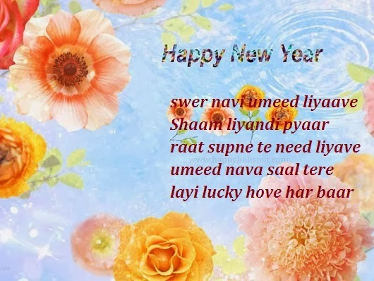 Happy New Year SMS in English and Hindi