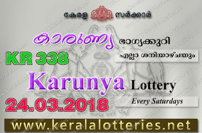 Kerala Lottery Results: 24-Mar-2018 Karunya KR-338 Lottery Result