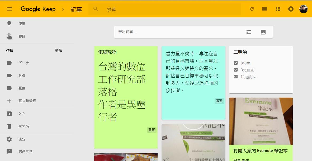 Google Keep 自動分類筆記幫你智慧工作,中文也通   經理人