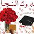 نتائج امتحانات الشهادة المتوسطة والابتدائية في الكويت  2019/2018