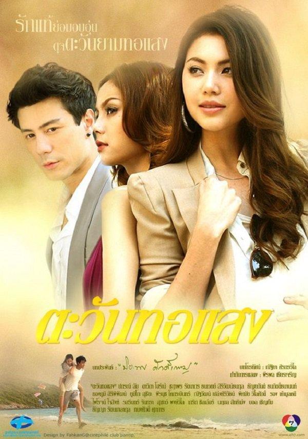 Hoàng Hôn Rực Nắng - HTV2 (2019)