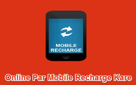 online-par-mobile-recharge-kaise-kare