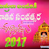 Happy New Year 2017 Greetings For Friends,New year greetings for 2017