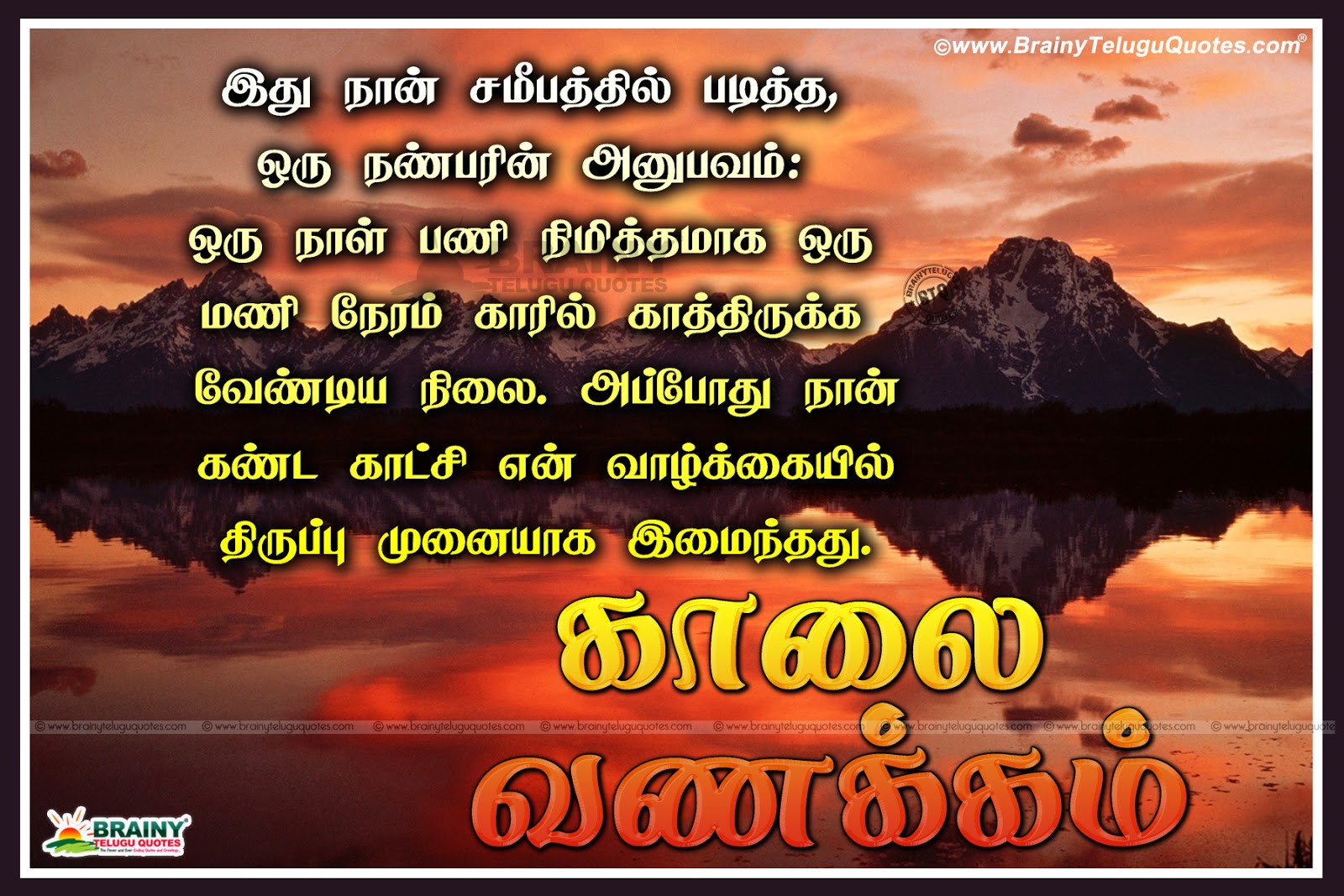 Good Morning Image With Quotes In Tamil Imaganationfaceorg