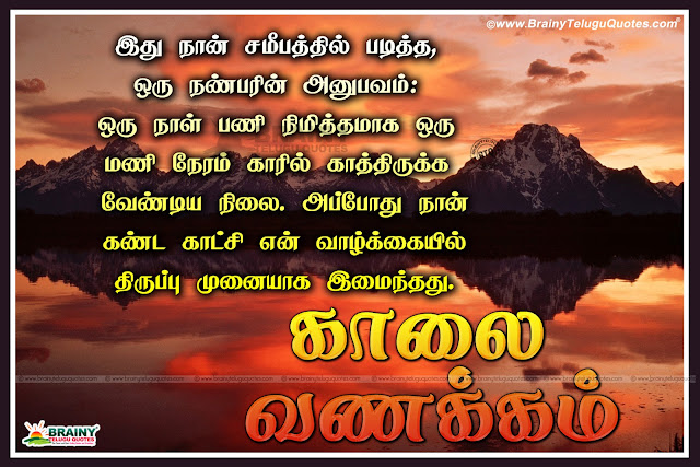 good morning inspirational quotes with hd wallpapers, tamil good morning quotes