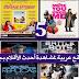 لمحبى مشاهدة الافلام اليكم افضل 5 مواقع عربية لمشاهدة أحدث الأفلام الاجنبية والعربية بجودة عالية