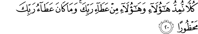 Surat Al Isra' Ayat 20