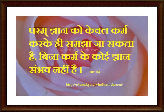 Karma, wisdom, highest knowledge, Chanakya, Thought, Quote, Hindi